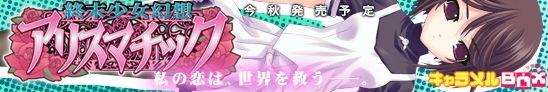 キャラメルBOX『終末少女幻想アリスマチック』好評発売中!