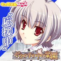 キャラメルBOX最新作『ボクの手の中の楽園』好評発売中!