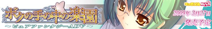 キャラメルBOX最新作『ボクの手の中の楽園』2009年3月27日発売予定