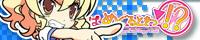 『廻り巡ればめぐるときっ!?』2010年5月28日発売予定!