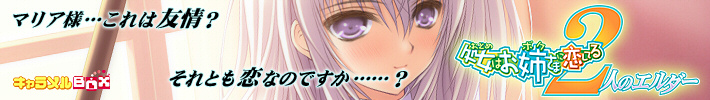 『処女はお姉さまに恋してる ~2人のエルダー~』2010年6月30日発売予定!