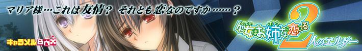『処女はお姉さまに恋してる 〜2人のエルダー〜』2010年6月30日発売予定!
