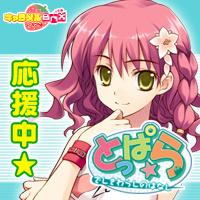 キャラメルBOX最新作『とっぱら ~ざしきわらしのはなし~』好評発売中!