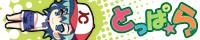 キャラメルBOX最新作『とっぱら ~ざしきわらしのはなし~』2008年9月26日発売予定!