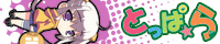 キャラメルBOX最新作『とっぱら 〜ざしきわらしのはなし〜』2008年9月26日発売予定!