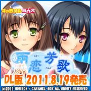 『雨芳恋歌 センセイ。わたし、もうオトナだよ』 2011年6月24日発売