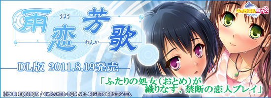 『雨芳恋歌 センセイ。わたし、もうオトナだよ』 DL版:2011年8月19日発売