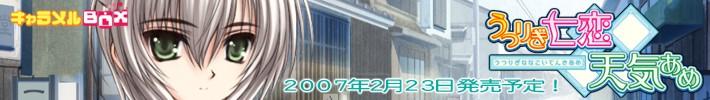 キャラメルBOX最新作『うつりぎ七恋天気あめ』2007年2月23日発売!
