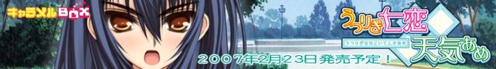 キャラメルBOX最新作『うつりぎ七恋天気あめ』2007年2月23日発売予定!